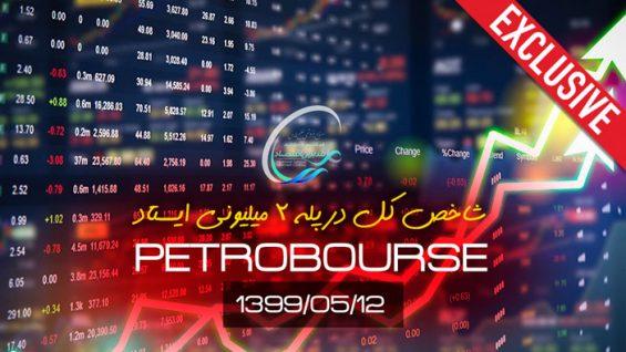 petrobourse0512