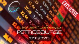 petrobourse0513