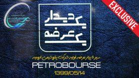 petrobourse0514