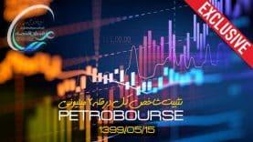 petrobourse0515