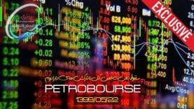 petrobourse0522