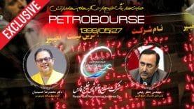 petrobourse0527022