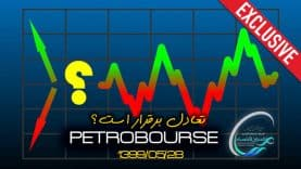 petrobourse0528