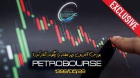 petrobourse0529