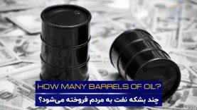 How-many-barrels-of-oil