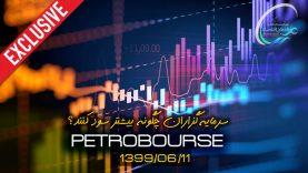 petrobourse0611