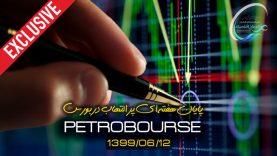 petrobourse0612