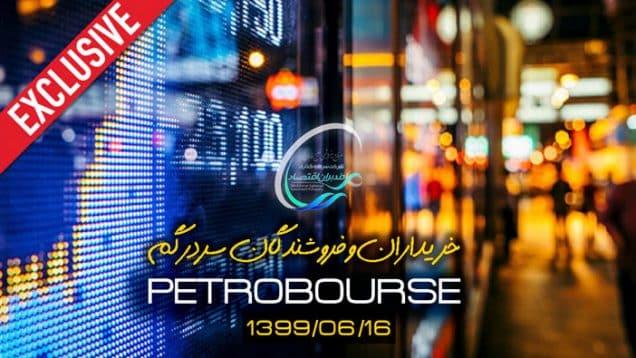 petrobourse0616