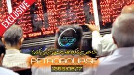 petrobourse0617