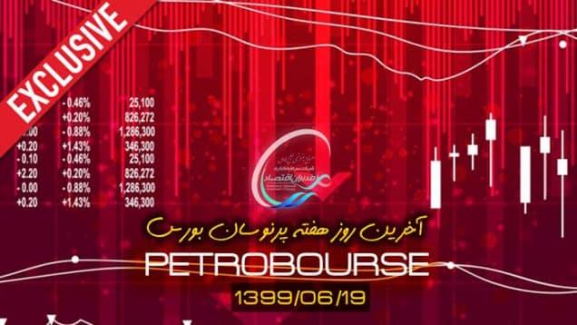 petrobourse0619