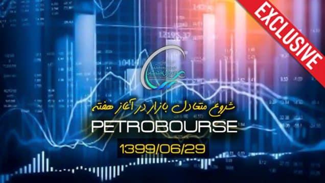 petrobourse0629