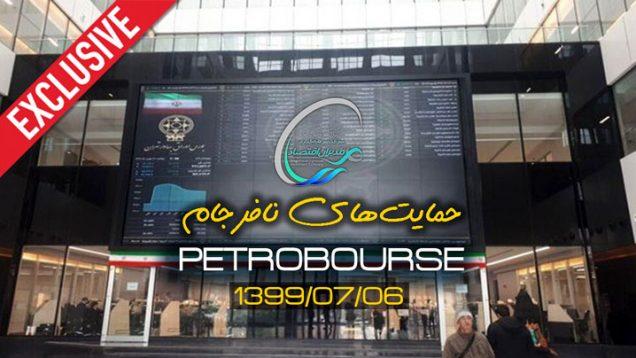 petrobourse0706