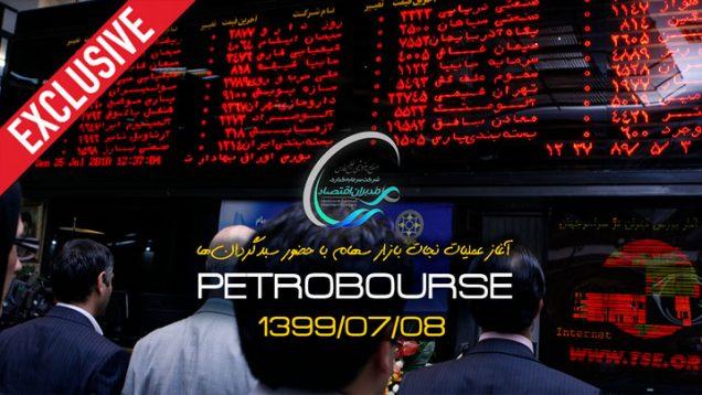 petrobourse0708