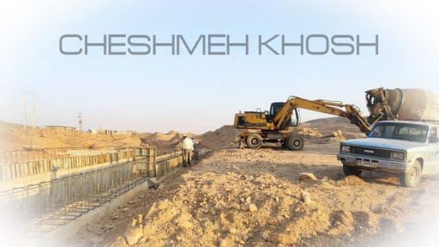 CheshmehKhosh0724