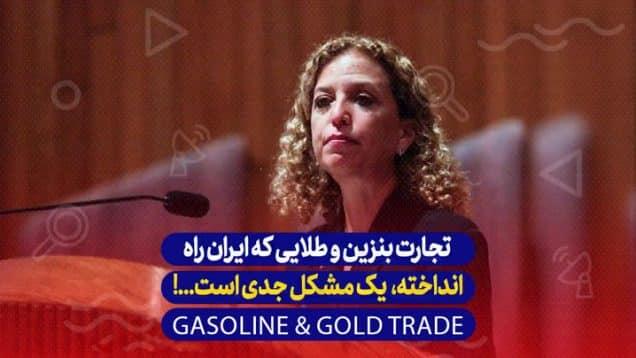 Gasolineandgoldtrade0723