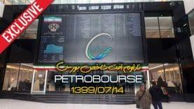 petrobourse0714