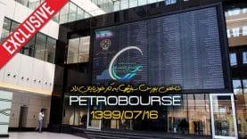 petrobourse0716
