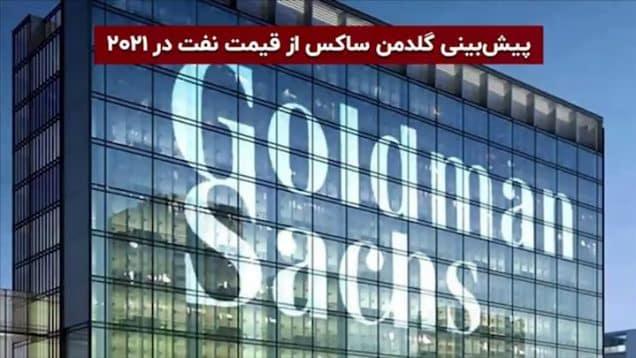 GoldmanSachs0909